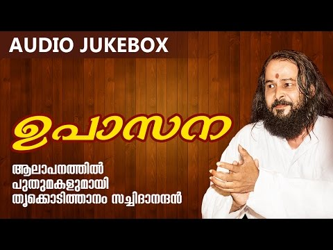 Malayalam Semi Classical Album Songs | Upasana | Thrikodithanam Sachindanadan