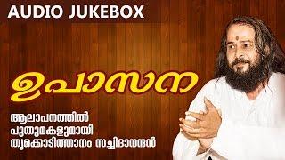 Malayalam Semi Classical Album Songs | Upasana | Thrikodithanam Sachindanadan