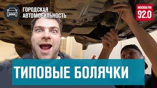 Фото Типовые болячки топовых авто - Москва Fm