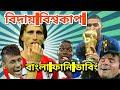 বিদায় বিশ্বকাপ | Fifa world cup 2018 | Football bangla funny dubbing | Alu Kha BD