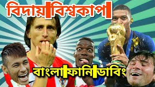 বিদায় বিশ্বকাপ | Fifa world cup 2018 | Football bangla funny dubbing | Alu Kha BD