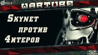 СКАЙНЕТ 2.0 ВСЯ СУТЬ ЧИТЕРОВ   War Thunder