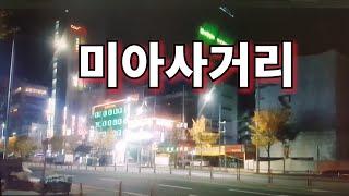 조선시대부터 주막 술집이 많았던 미아사거리의 재미있는 …