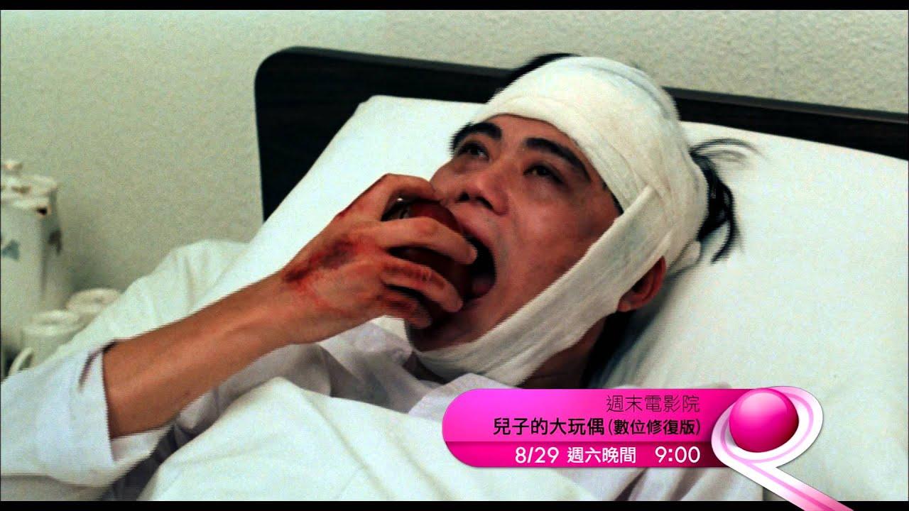 不只聶隱娘/侯孝賢在公視/1983/兒子的大玩偶(數位修復版) - YouTube