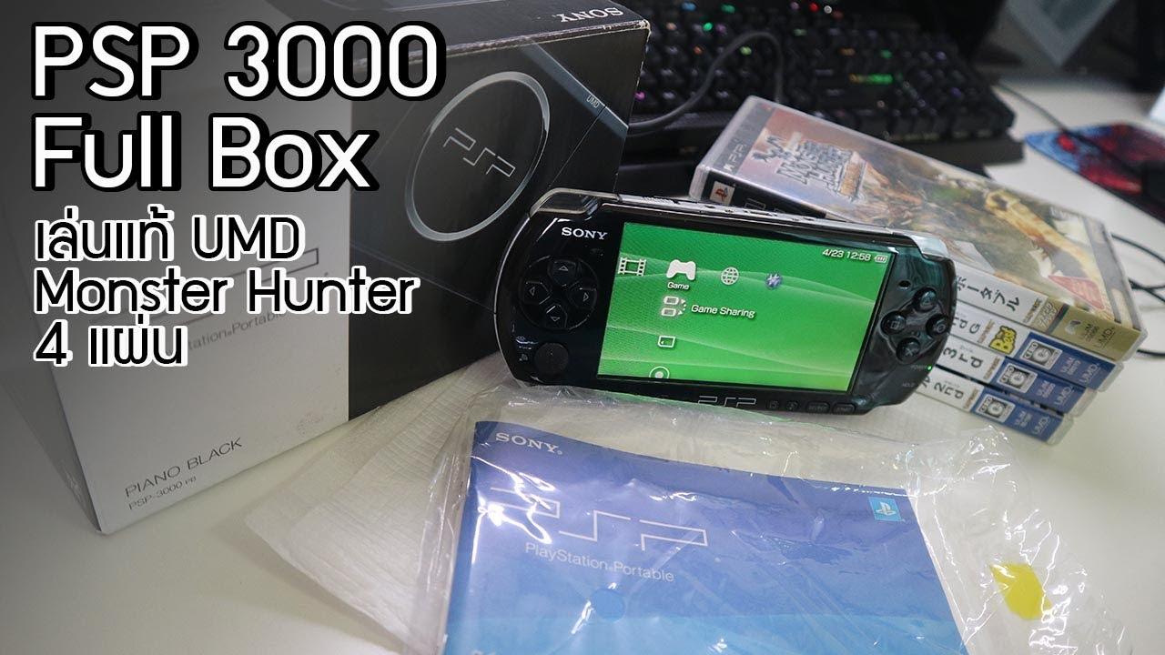 PSP 3000 ยังไม่แปลง FullBox + 4 Umd Monster Hunter [JBOsXTech]
