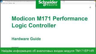 Как импортировать проект M171O из SoMachine HVAC в