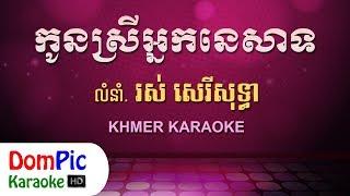 កូនស្រីអ្នកនេសាទ រស់ សេរីសុទ្ធា ភ្លេងសុទ្ធ - Kon Srey Neak Nesat Ros Sereysothea - DomPic Karaoke