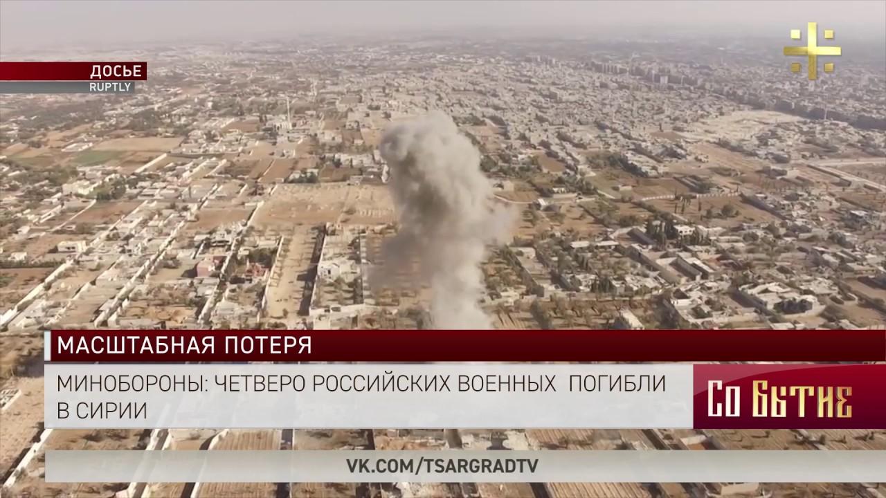 Минобороны: четверо российских военных погибли в Сирии