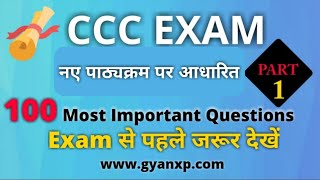 100 Most Important Questions (Part-1) for CCC Exam    Hindi    GyanXp