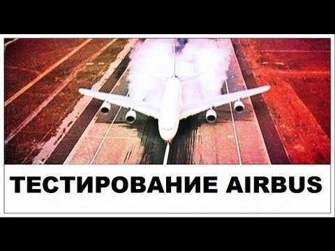 Галилео. Тестирование Airbus