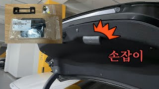 (K5) 트렁크 손잡이 diy / DL3 트렁크 손잡이…