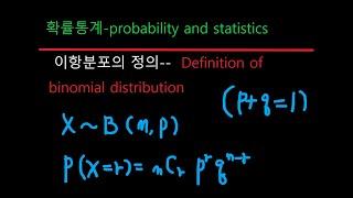 확률통계 31 이항분포의 정의-probability a…