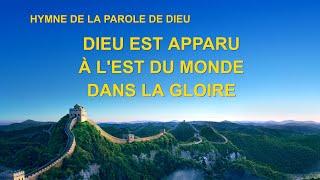 Chant chrétien avec paroles « Dieu est apparu à l'Est du monde dans la gloire »