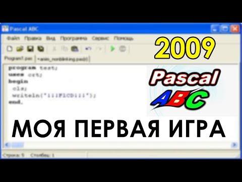 МОЯ ПЕРВАЯ ИГРА НА PascalABC.NET (2009 год)