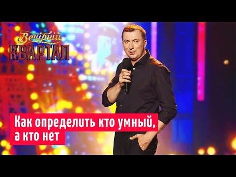 Все не так, как считают избиратели Порошенко - Валерий Жидков | Вечерний Квартал 2019
