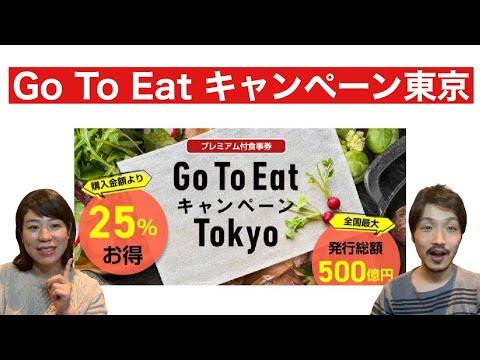 【お得】Go To Eat キャンペーン Tokyo