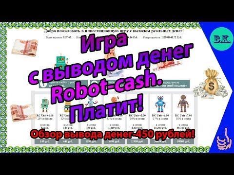 Игра с выводом денег-Robot-cash.Платит!Вывод денег.👍