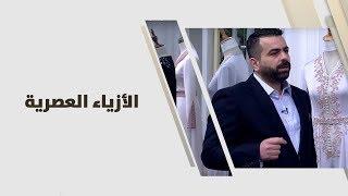 عبدالله شحتو - الأزياء العصرية