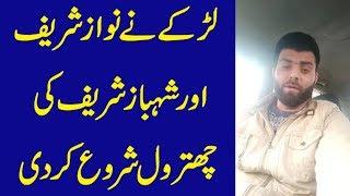Pti Supporter Angry With Nawaz Sharif & Shahbaz Sharif | Pakistan News Tv