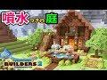 【DQB2】家の周りに噴水と花壇、畑がある庭を建築!色んな花を植えるよ【ドラゴンク…