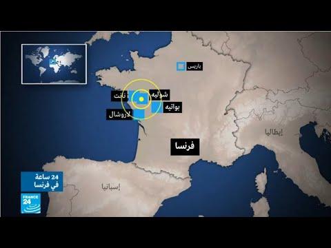 هزة أرضية بقوة 5,2 ضربت إقليم -دو سيفر- غرب فرنسا  - نشر قبل 2 ساعة
