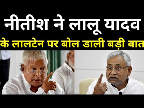 Bihar: Nitish Kumar का Lalu Yadav पर बड़ा तंज,सुनकर रह जाएंगे दंग|