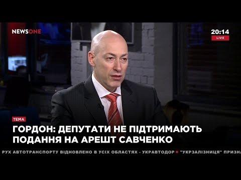 Дмитрий Гордон: Гордон: Голосование по представлениям на Савченко будет зависеть от видео, предоставленных ГПУ