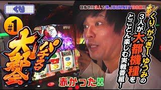DMMぱちタウンサブチャンネル「DMMぱちタウンLITE」スタート! LITEな動...