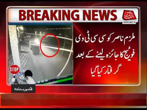 Two More Suspects Arrested In Zainab Murder Case