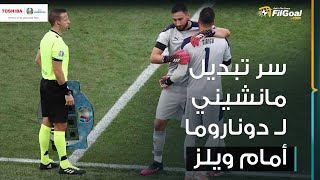 يورو 2020 - سر تبديل جانلويجي دوناروما حارس إيطاليا في الدقائق الأخيرة أمام ويلز