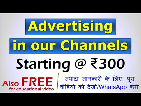 Price Chart For Advertising In Our Channels | Video Promotion | App Promotion | 7 Star Media