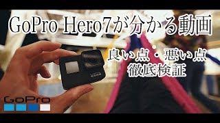 GoPro HERO7の全てが分かる実践レビュー動画!~hypersmoothや音声を旅使いで検証~