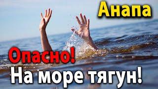 Анапа ОПАСНО ТЯГУН Пляж Джемете вода 22 С Честный отзыв отдыхающих об Анапе