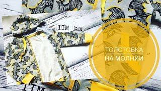Как сшить толстовку с капюшоном на молнии  TIM_hm 