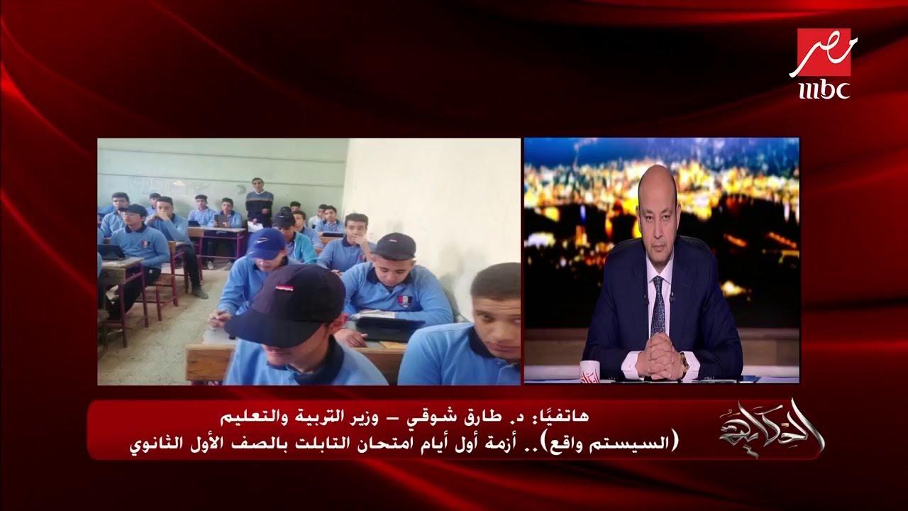 وزير التعليم يطمئن أولياء الأمور: إحنا بنجرب حاجة مع بعض ومش بنختبر الأولاد