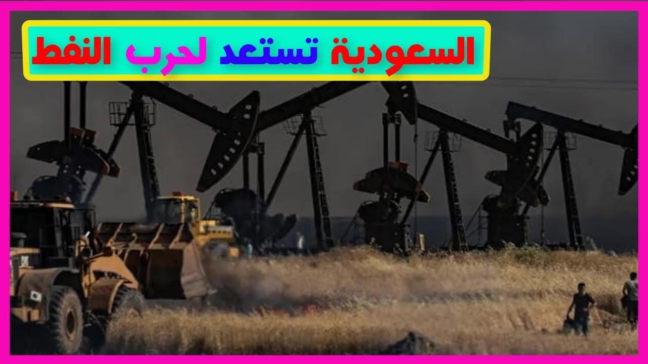 امريكا تكشف تفاصيل حرب السعودية الجديدة في النفط