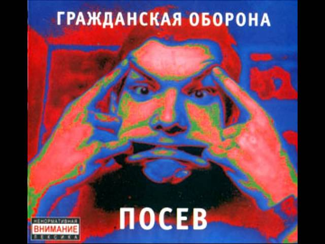 Гражданская Оборона - Посев - Grazhdanskaya Oborona - Posev