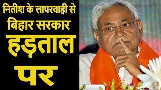 Nitish Kumar की लापरवाही से Bihar सरकार हड़ताल पर