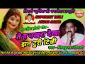 Tai Ha Nakhra Dekha jhan Turi Tinni Superhit Cg Holi Song Shiv Kumar Tiwari टुरी टिन्नी