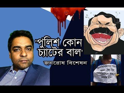 'পুলিশ কোন চ্যাটের বাল' আন্দোলন এবং ..II Live With Shahed Alam II Bangla InfoTube