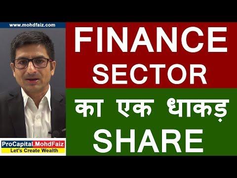 FINANCE SECTOR का एक धाकड़ SHARE