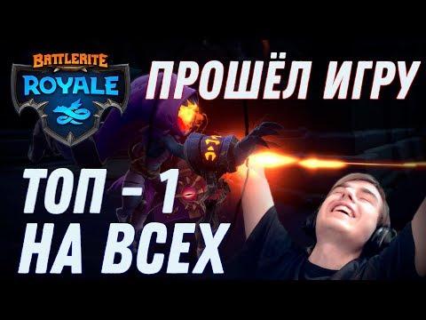 видео: ТОП-1 на ВСЕХ персонажах. Первые победы | battlerite royale