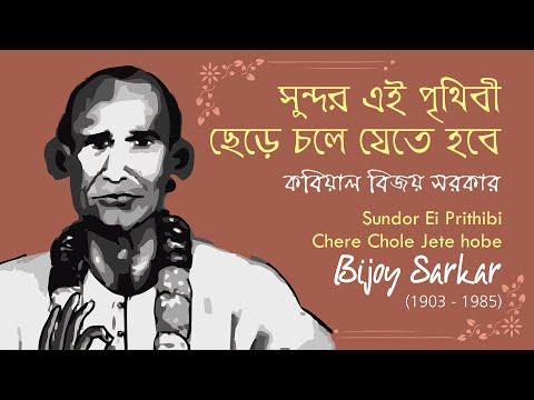 Bijoy Sarkar (kabiyal) in his own voice - Sundor ei prithibi chere chole jete hobe