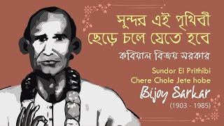 Bijoy Sarkar (kabiyal) in his own voice - Sundor ei prithibi chere chole jete hobe