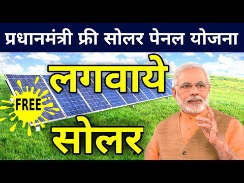 pradhanmantri-free-solar-panel-yojana-!!-प्रधानमंत्री-योजना-फ्री-में-लगवाए-सोलर-#techmewadi