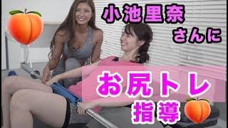 【お尻トレを教えてきました♡】小池里奈さんのお尻をぷりぷりに♪ 小池里奈 動画 10