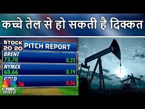 कच्चे तेल से हो सकती है दिक्कत | Stock 20-20 | 19th Apr | CNBC Awaaz