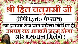 हिंदी Lyrics के साथ संगीतमय श्री हित चतुरासी जी का सामूहिक गायन | राधा केलि कुँज