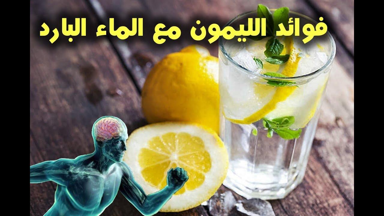 فوائد الليمون مع الماء البارد فوائدة الصحية تجبرك على تناول