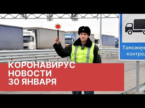 Вирус в Китае: Россия закрывает границу на Дальнем Востоке. Последние новости о вирусе из Китая
